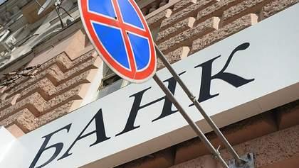 Карантин вихідного дня: в НБУ радять банкам закривати частину відділень