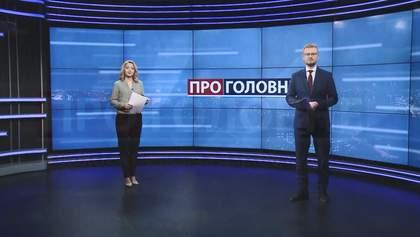 Про головне: Рада провалила скасування карантин вихідного дня. В Україні фінансова діра