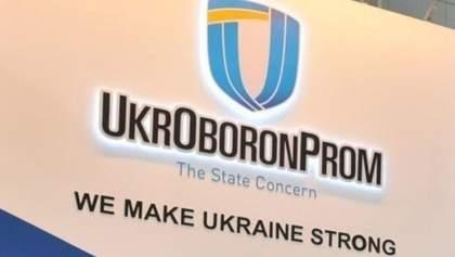 Укроборонпром ліквідують у 2021 році