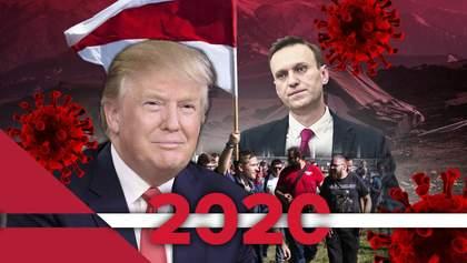 Яд от Путина и жадность Трампа: события, которые изменили мир в 2020 году