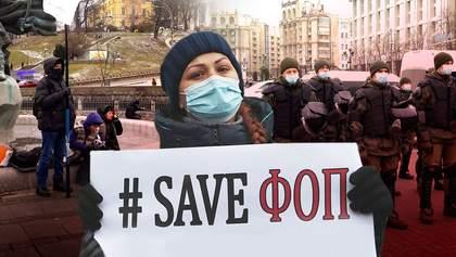 Одинаковые флаги и разносторонние требования: почему ФОПы до сих пор митингуют в Киеве