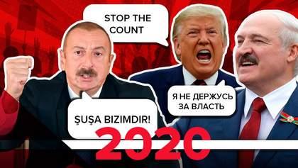 """""""Швидко та бистро"""" и Stop the count: ключевые цитаты 2020 года"""