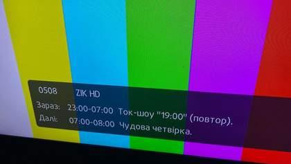 Каналы Zik, 112 и Newsone прекратили свое вещание из-за санкций: фотодоказательство