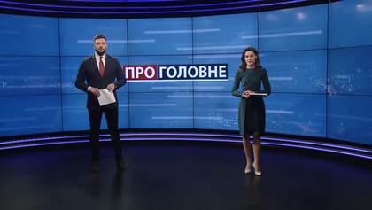 Про головне: Трагедія в інфекційній лікарні Запоріжжя. Реакція Кремля на санкції проти Козака
