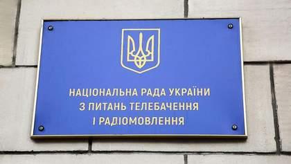 Звернеться до суду: Нацрада хоче анулювати ліцензію ZIK