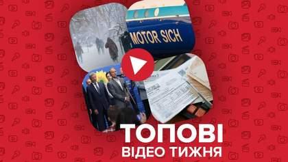 Масштабные снегопады в Украине и конкуренция в ОПЗЖ – видео недели