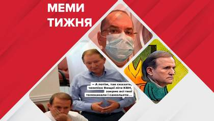 """Мемы недели Марченко угрожает, Медведчук пылает, Шарий убегает, а Порошенко купил """"Прямой"""""""