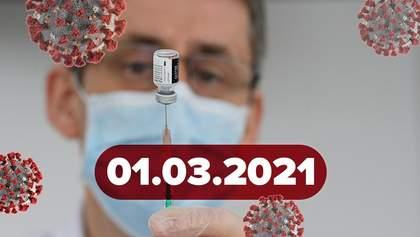 Новости о коронавирусе 1 марта: Степанов получил прививку, сайт для записи на вакцинацию