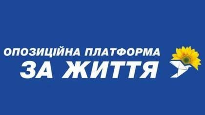 """Как можно официально запретить ОПЗЖ и """"Партию Шария"""": объяснение адвоката"""
