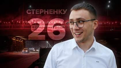 Сергею Стерненко – 26: как активист стал символом права на защиту