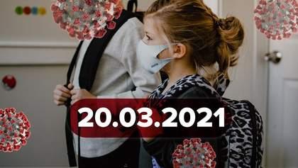 Новини про коронавірус 20 березня: дослідження про AstraZeneca, вакцинація в Україні