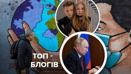Скандал з блогерами-дітьми, черговий карантин та Росія – ворог в особі Путіна: блоги тижня