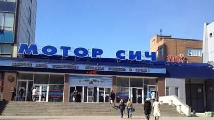 """Суд наклав арешт на майно та 100% акцій """"Мотор Січі"""""""