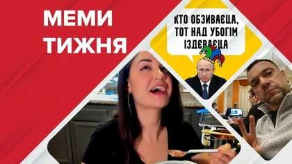 Найсмішніші меми тижня: борщ від Саші Грей, лайка Арестовича і Путін-убивця