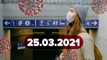 Новини про коронавірус 25 березня: COVID-рекорд в Україні, до нас приїхала вакцина Sinovac