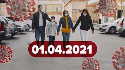"""Новини про коронавірус 1 квітня: зросла смертність, """"південноафриканський"""" штам в Україні"""