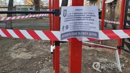 Через локдаун: у Києві зачинили деякі дитячі майданчики – фото