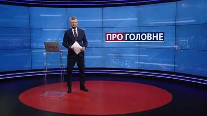 Про головне: Перший день жорсткого карантину в Києві. Викрадення судді Чауса у Молдові