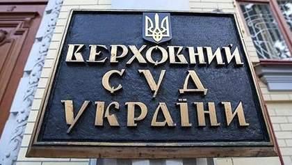 Верховний Суд відкрив провадження про оскарження указу Зеленського щодо суддів КСУ