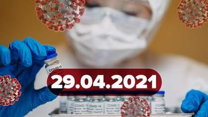 Новости о коронавирусе 29 апреля: в Украине впервые 70 тысяч вакцинированных, заявление ВОЗ