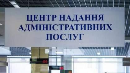 Лише за попереднім записом: у Києві з 5 травня ЦНАПи почнуть приймати відвідувачів