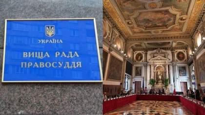 Сприйняли позитивно: Вища рада правосуддя відреагувала на рішення Венеційської комісії
