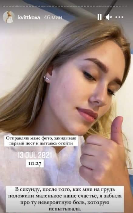 Даша Квіткова