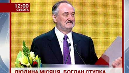 "Спецпроект ""Людина місяця"". Богдан Ступка"