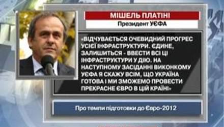 Платини: Украина готова, Евро будет прекрасным