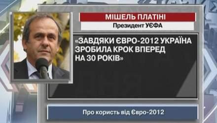 Платіні: Завдяки Євро-2012 Україна зробила крок вперед на 30 років