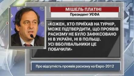 Платіні: Кожен може підтвердити, що проявів расизму не зафіксовано ні в Україні, ні в Польщі