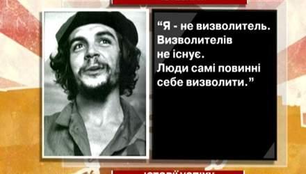 Эрнесто Че Гевара - икона для революционной молодежи во всем мире