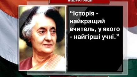 Индира Ганди - женщина, которая перевернула консервативную Индию с ног на голову