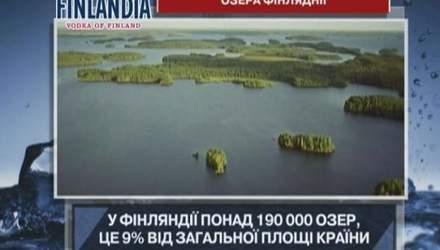 Интересные факты о 190 тысяч озер в Финляндии