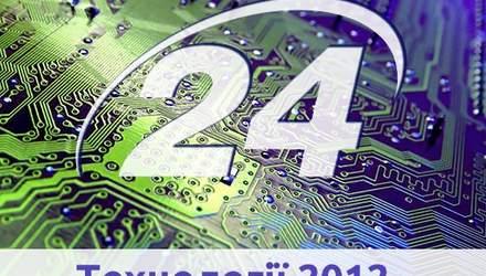 Технологічні підсумки 2012 року