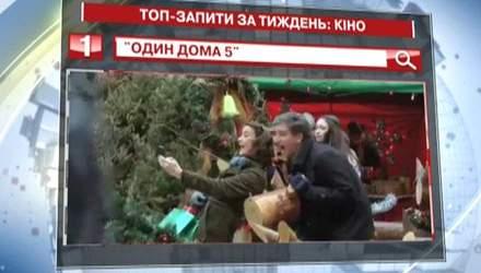 """""""Один дома-5"""" – топ-фільм в українському Google у передноворічний тиждень"""