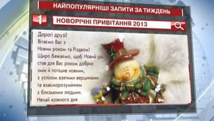 Новорічні привітання - найпопулярніший запит українського Google