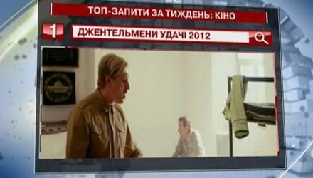 """Найпопулярніше кіно українського Google - """"Джентльмени, удачі!"""""""