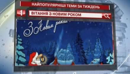 У Yandex минулого тижня завзято шукали привітання з Новим роком