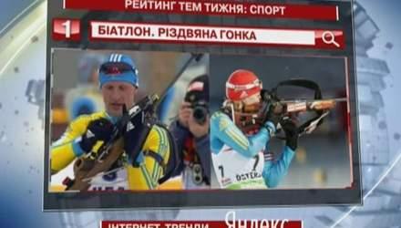 """Різдвяна гонка з біатлону - топ-тема в категорії """"Спорт"""""""
