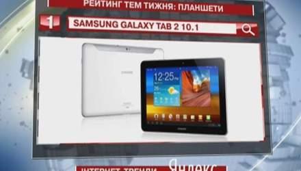 Galaxy Tab 2 10.1 - найпопулярніший ґаджет для користувачів Yandex