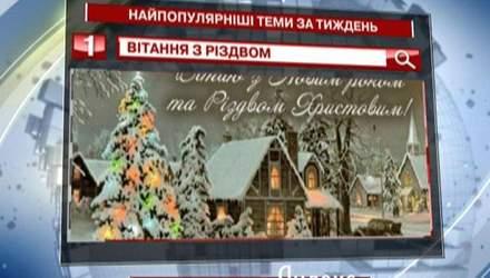 """Вітання із Різдвом - найпопулярніший запит тижня в """"Яндексі"""""""