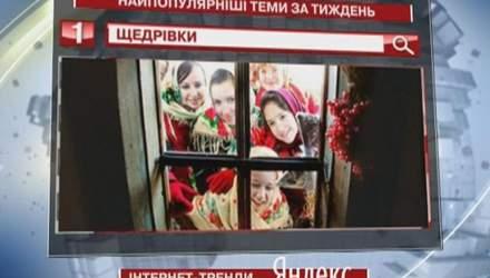 Українці в Yandex минулого тижня шукали щедрівки