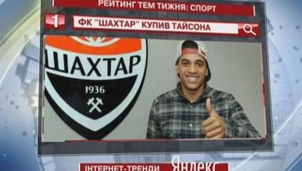 """ФК """"Шахтар"""", придбавши Тайсона, очолив рейтинг спортивних тем у Yandex"""