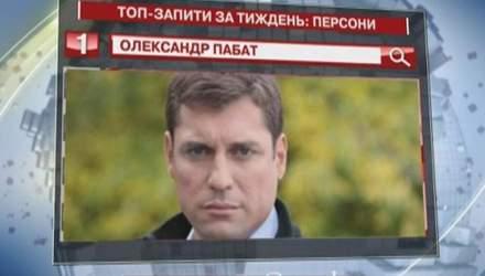 Жертва піротехніки Олександр Пабат - найпопулярніша персона в Google