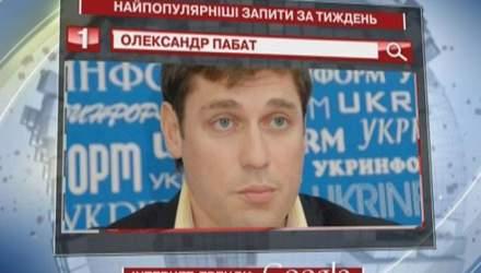 Інцидент за участю депутата Олександра Пабата - найчастіше запитувана тема в Google