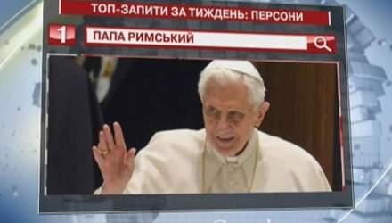 Бенедикт XVI своєю відмовою від престолу здобув неабияку популярність у Google