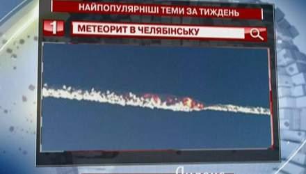 """Атака метеорита на Челябінськ - найпопулярніша тема тижня у """"Яндексі"""""""