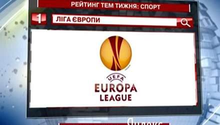 """Найпопулярніша спортивна тема у """"Яндексі"""" - Ліга Європи"""