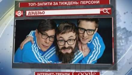 Дзідзьо в українському просторі Google популярніший за Папу Римського